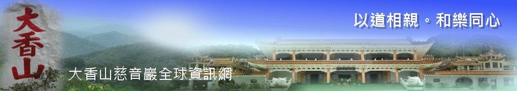 大香山慈音巖全球資訊網